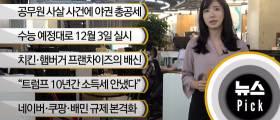 """[뉴스픽] 김종인 """"文 직접 나서라"""" 安 """"정신 나간 여권 떨거지들이 <!HS>최순실<!HE>"""""""