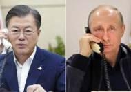 """文과 15개월만에 통화한 푸틴 """"러시아산 백신 맞고 한국 방문"""""""
