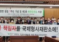 """보수 변호사 단체 """"북한 피격 사건 유족과 협의해 손해배상 소송 제기할 것"""""""