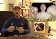 """""""가짜사나이2 루머? 모두 밝히겠다"""" 김병지, 곽윤기 사칭 사건에 입 열어..."""
