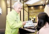 [함께하는 금융] 모바일뱅킹 앱 개편, 핀테크 업체 제휴 … '리딩 디지털 은행'으로 도약