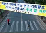 """""""정부가 추석이동 강제 제한해야""""···'언택트 명절' 국민청원 6만여명"""