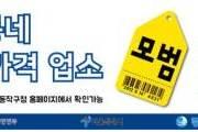 서울 동작구, 두달간 마을버스에 착한가격업소 랩핑 광고