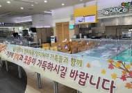 """""""실내 취식 안돼요"""" """"우동 안팔아요""""…코로나 휴게소 풍경"""