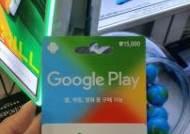 구글, 내년부터 모든 앱 결제에 수수료 30% 물린다