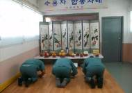 네번째 옥중 추석 맞는 박근혜···특식은 현미모듬강정 1봉