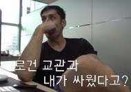 """'가짜사나이2' 줄리엔 강, 루머에 직접 해명....""""로건 교관과 합방하겠다"""""""