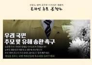 """""""못 지켜드려 죄송합니다"""" 北피살 공무원 분향소에 1만여명"""