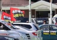 法 '개천절 집회' 조건부 허가에…보수단체 차량시위 또 신고