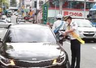 '보행자 앞 일단멈춤' 운전자에 마스크 선물…대구경찰 안전캠페인
