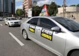 3일 시내 5개 구간서 보수단체 1인 차량시위…광화문선 기자회견