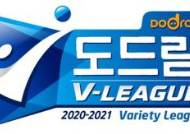 프로배구 2020~21시즌 10월 17일 개막