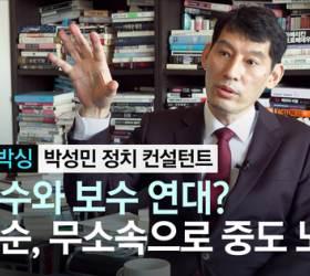 """[정치언박싱] 박성민 """"<!HS>안철수<!HE>가 보수로? 2011년 박원순 무소속이라 이겼다"""""""