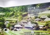 '뽕' '씨받이' 성지 보삼마을의 변신? 주민들 성화에 무산됐다