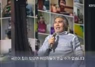 [오병상의 코멘터리] 추미애, 강경화..그리고 나훈아