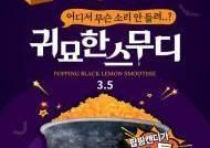 빽다방, 핼러윈 시즌 한정 메뉴 '귀묘한스무디' 출시
