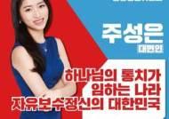무검증 영입, 잡음땐 손절···'무개념 청년 정치인'의 진짜 배후