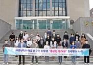 서울신학대학교, 1인당 10만원씩 코로나 특별 장학금 지급