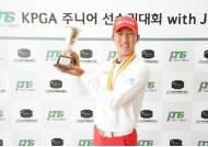 '골프 국가대표' 김백준, KPGA 주니어선수권 초대 우승