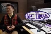 """""""내가 쓴 곡 부를 사람 찾아요""""…박진영, 노래 주인 찾기 프로젝트 시작"""