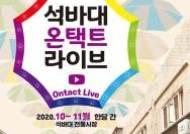 하남문화재단, 문화재생 프로젝트Ⅲ '석바대 온(溫)택트 라이브' 개최