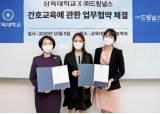 삼육대 간호대학, 임상실습 교과목에 디지털 콘텐츠 도입