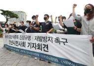"""97명 상해 입힌 '집단 식중독' 안산 유치원 원장 구속됐다…""""증거인멸 우려"""""""