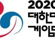 '2020 대한민국 게임대상', 내달 18일 부산서 개최