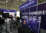 """""""직장인 4명 중 1명 유튜브 운영 중…연평균 수익은 117만원"""""""
