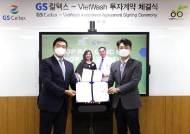 '정유부진 돌파구 찾아라'…GS칼텍스 스타트업 투자로 베트남 진출