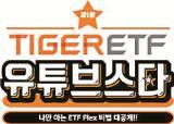 ETF 투자법 대방출…'TIGER ETF 유튜브 영상 공모전' 열린다