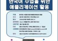 경희사이버대 한국어문화학과 '한국어 수업을 위한 애플리케이션 활용 특강'