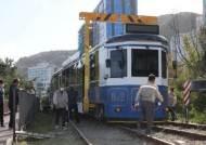 관광객 11명 태운채···해운대 '해변열차' 개통 하루만에 탈선