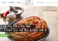 [단독]인터폴 수배 비웃듯···美서 김치 추석특가전 연 이혁진