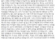 """'달님 영창' 김소연 """"당협위원장 사퇴…콕 찍어 교체 압박"""""""