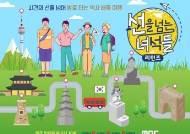 '김좌진 장군 증손자' 송일국, '선녀들-청산리 전투 특집' 출연