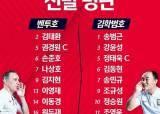 축구 A팀 김지현 vs 올림픽팀 조규성 원톱 맞대결