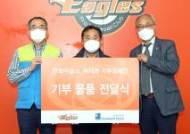 한화, 선수단·임직원 물품 기부