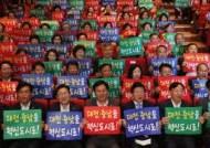 """대전 2곳, 충남 1곳 혁신도시 지정···""""수도권 공공기관 이전"""""""