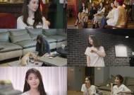 '온앤오프' 아이유 만난 지연, 12년지기 앞에서 눈물