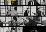 """""""흑백 무성영화 주인공"""" B1A4 'Origine' 센스↑ 두번째 트레일러"""