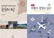 경희사이버대학교 윤병국 교수 『관광지리학자와 함께 답사하는 한국의 땅』, 『최신여행사 경영과 실무』 저서 발간