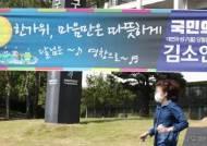 """""""김종인 두차례나 전화주셨다"""" 김소연 당협위원장 사퇴 철회"""