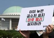 """""""공수처 검사 모럴해저드 대책 없다"""" 국책 연구기관의 우려"""