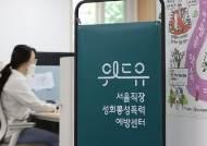 """국가공무원 성범죄비율 늘어…""""성범죄 경각심 공무원 사회 반영 안돼"""""""
