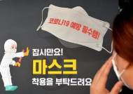 네팔인 2명·동두천 친구모임 6명 추가…경기 확진자 38명