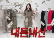 한혜연 '내돈내산' 뒷광고 후폭풍···서울대생들 집단소송 나섰다