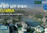 건국대 경영전문대학원, 2021학년도 전기 MBA 입학설명회 개최