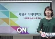 세종사이버대 국제학과, 언택트 시대 맞춤형 100% 쌍방향 온라인 실시간 교육 운영