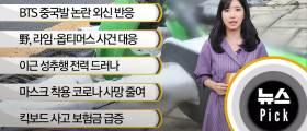 """[뉴스픽] """"권력형 게이트"""" 의혹에 반격 모드로 돌아선 민주당"""